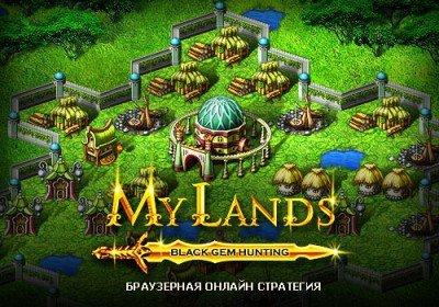 Читы для My Lands